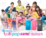 lollipop_main1